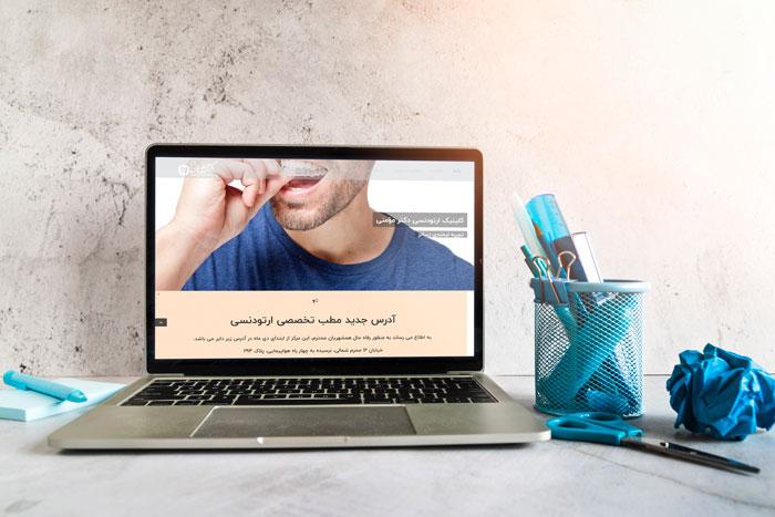 طراحی سایت تخصصی ارتودنسی دکتر مومنی