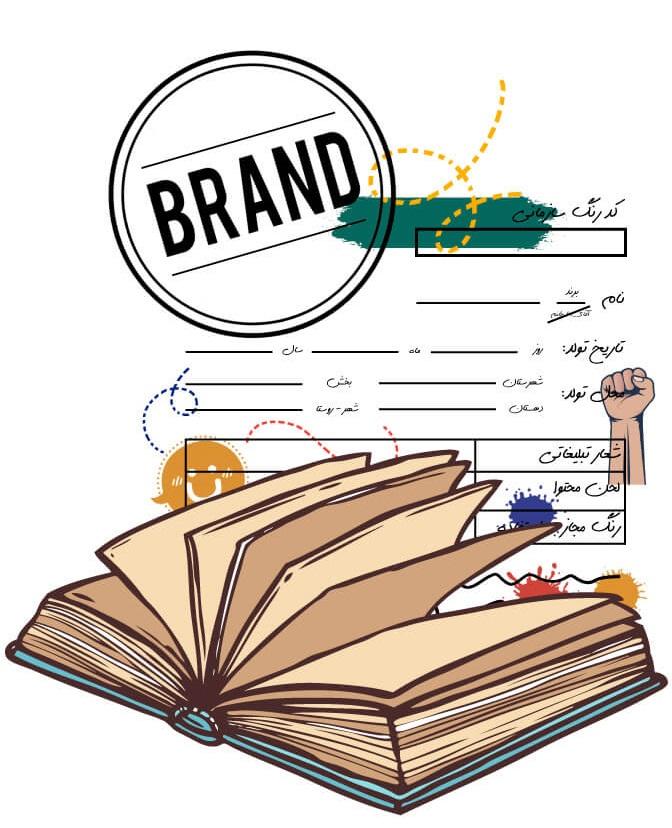 طراحی هویت بصری برند بوک
