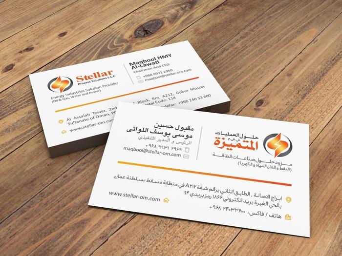 ریبرندینگ هویت بصری شرکت استلار عمان
