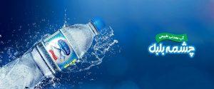 مدل سازی سه بعدی آب معدنی چشمه بلبل