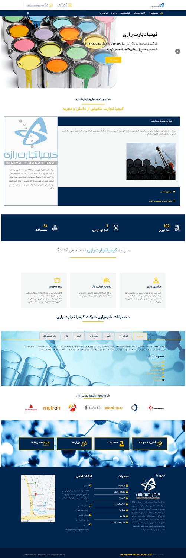 کیمیا-تجارت-رازی