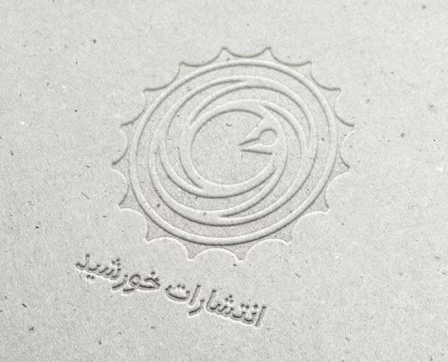 طراحی لوگو | انتشارات خورشید