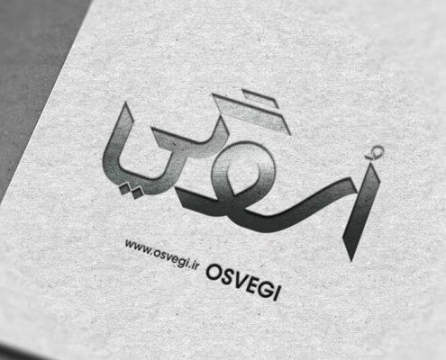 طراحی لوگو | اسوگی