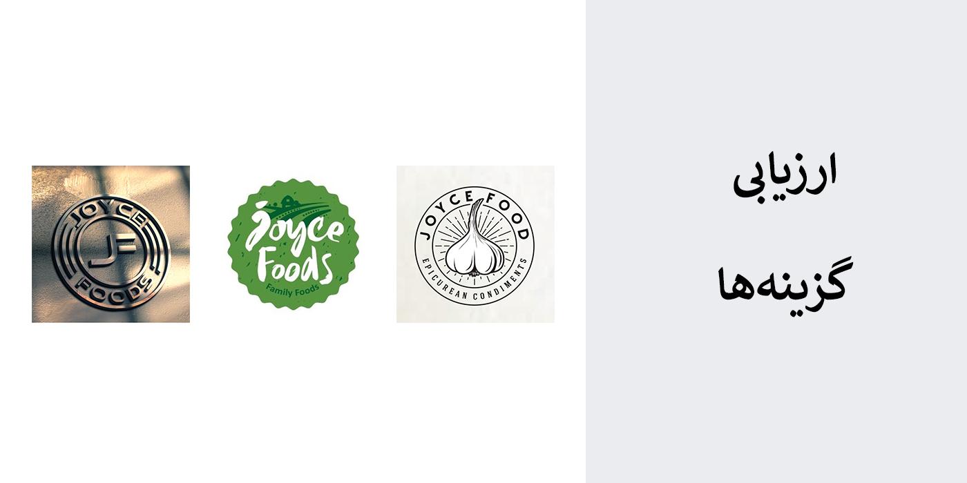 ارزیابی لوگو - راهنمای جامع انتخاب و طراحی لوگو برای برند لوگو