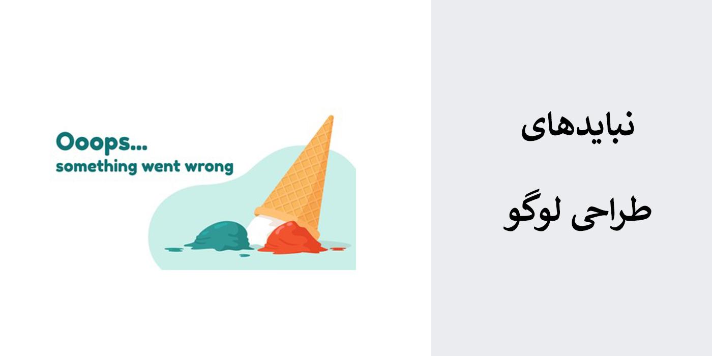 نبایدهای طراحی لوگو - راهنمای جامع انتخاب و طراحی لوگو برای برند لوگو