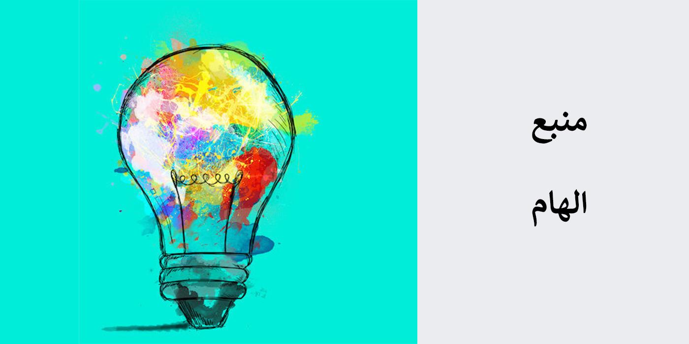 ایده لوگو - پیذا کردن ایده و منبع الهام برای لوگو - راهنمای جامع انتخاب و طراحی لوگو برای برند لوگو
