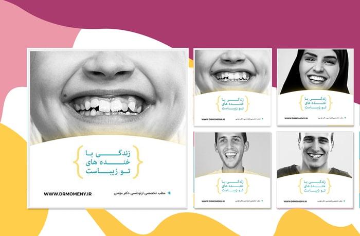 تدوین و اجرای کمپین آموزشی دندان های دوست داشتنی