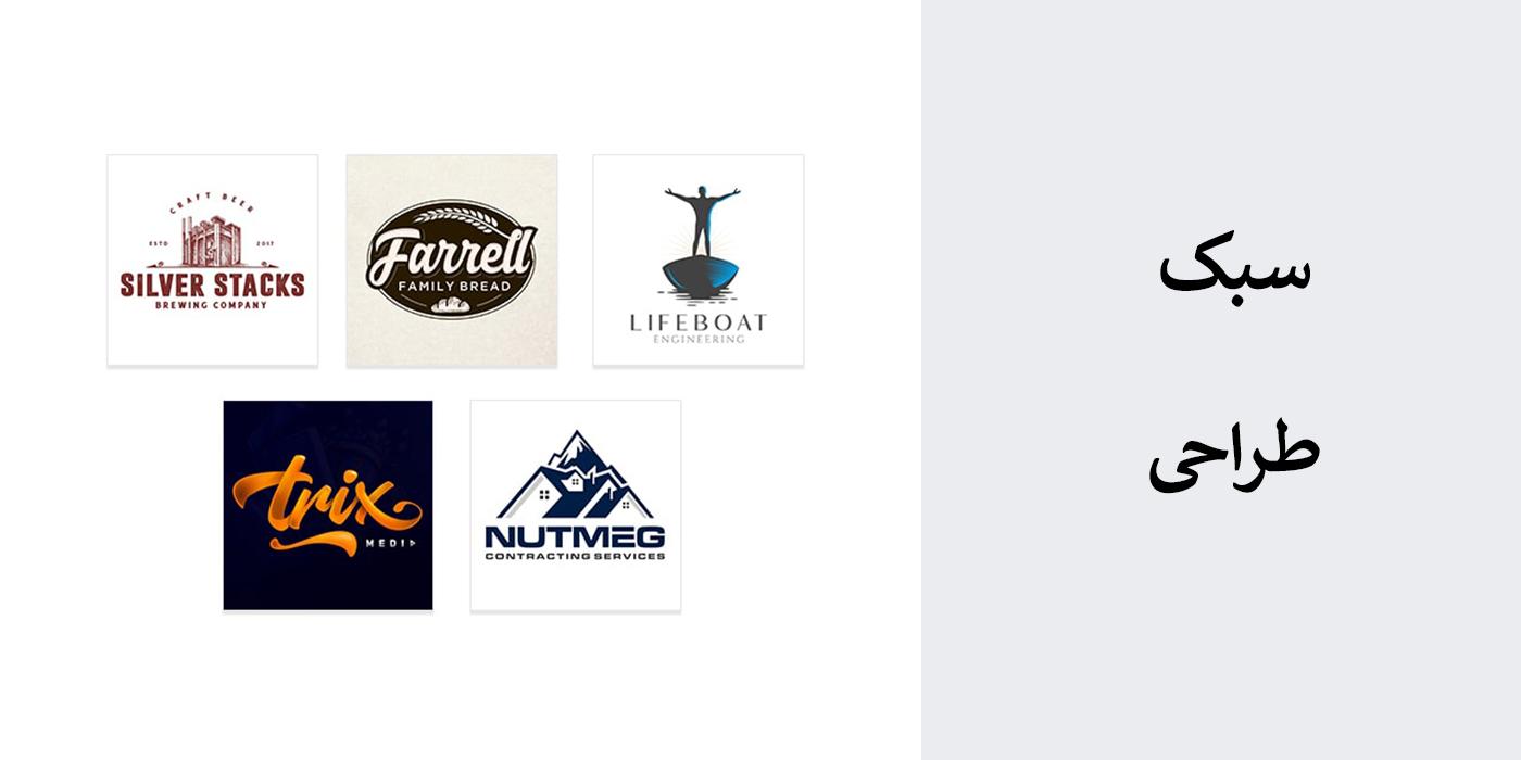 انتخاب استایل لوگو در طراحی لوگو - Choose Logo Style - راهنمای جامع انتخاب و طراحی لوگو برای برند لوگو