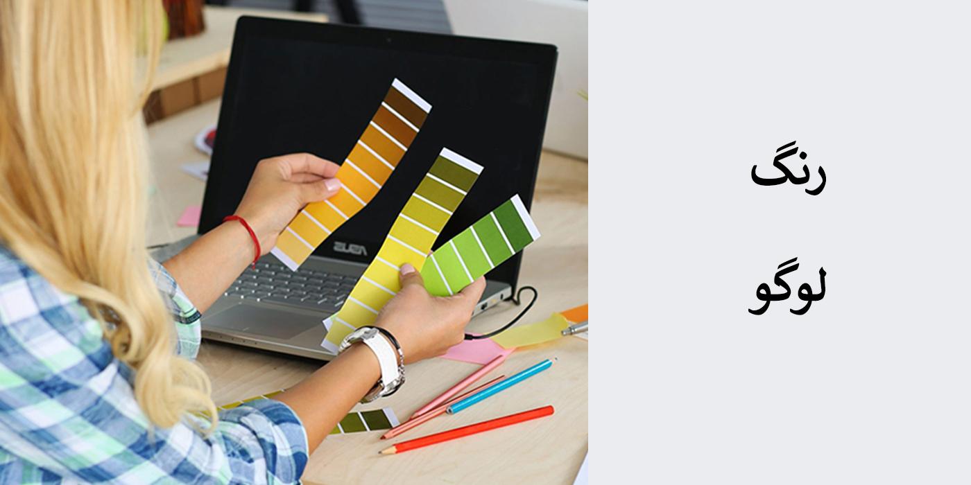 انتخاب رنگ لوگو در طراحی لوگو - راهنمای جامع انتخاب و طراحی لوگو برای برند لوگو
