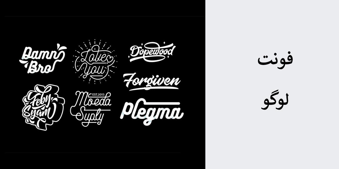 انتخاب فونت لوگو - راهنمای جامع انتخاب و طراحی لوگو برای برند لوگو