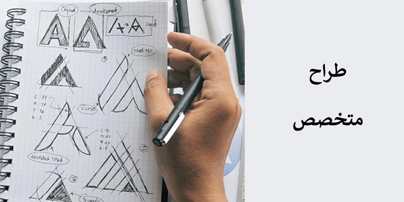 طراح حرفهای لوگو - راهنمای جامع انتخاب و طراحی لوگو برای برند لوگو