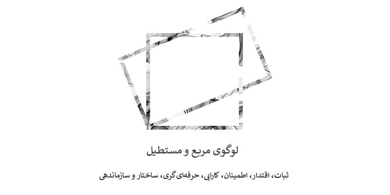 لوگوی مربع و مستطیل - انتخاب شکل لوگو : معنی شکل مربع و مستطیل در طراحی لوگو