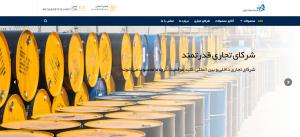 طراحی سایت کیمیا تجارت رازی