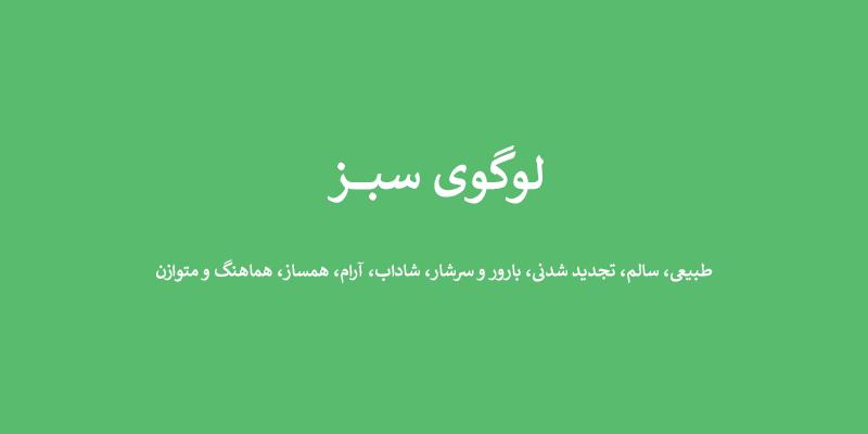 لوگوی سبز - انتخاب رنگ لوگو: معنی و روانشناسی رنگ در طراحی لوگو