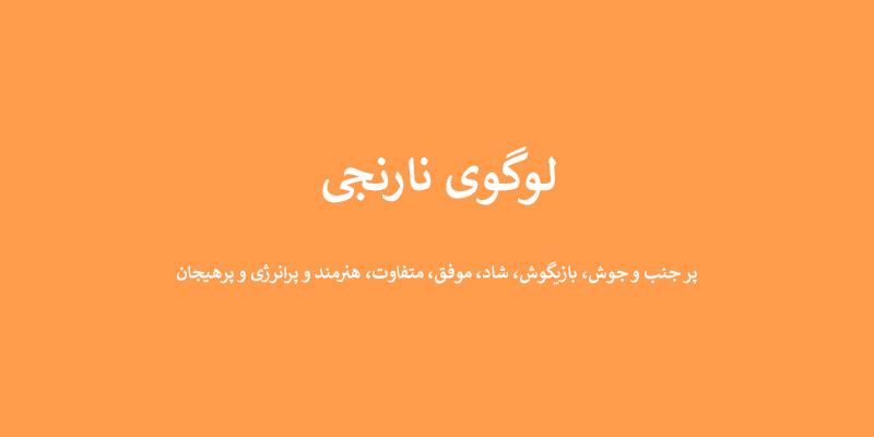 لوگوی نارنجی - انتخاب رنگ لوگو: معنی و روانشناسی رنگ در طراحی لوگو